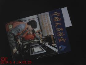 中国人民防空 2013.3