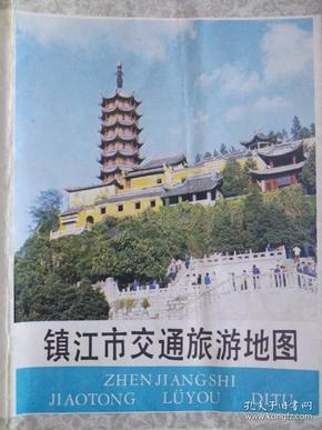 【旧地图】镇江市交通旅游地图   4开  1986年版