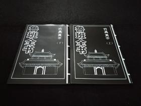 鲁班全书 上下册全 古典真本 鲁班经 神秘鲁班书祖师爷符咒秘法大全集。