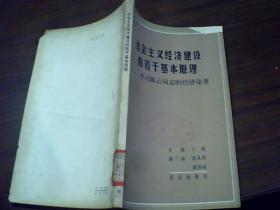 社会主义经济建设的若干基本原理-----学习陈云同志的经济论著(特价1元)