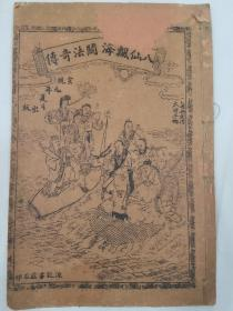 八仙飘海 斗法奇传 宣统元年石印版 孔网孤本《八仙出处东游记》