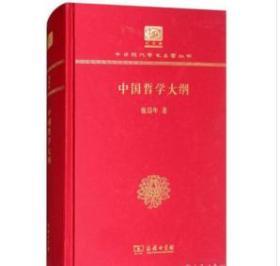 中国哲学大纲  9E07e