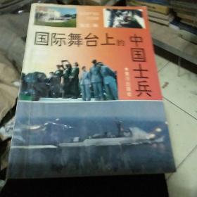 国际舞台上的中国士兵(修订再版]