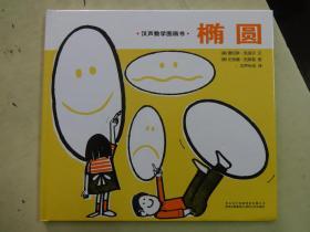 汉声数学图画书:椭圆