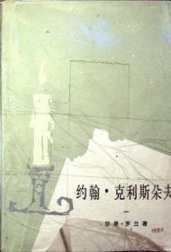 正版馆藏书 约翰 克里斯朵夫(全四册)32开1957年1版/[法] 罗曼·罗兰  人民文学出版社