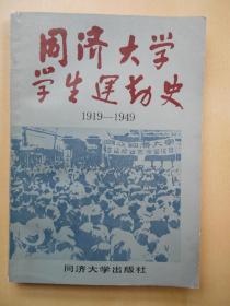 【同济大学学生运动史】(1919-1949)