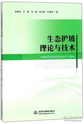生态护坡理论与技术