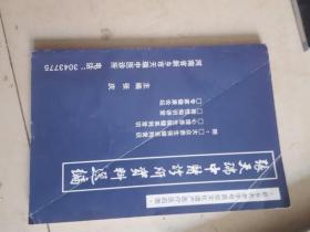 张天瑞中医珍所资料选编