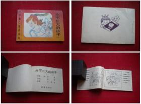 《永不长大的孩子上册》,128开集体绘,新蕾1989.10出版9品,5336号,小小连环画
