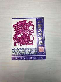 中国民间剪纸 走兽动物 10张全 非常少见