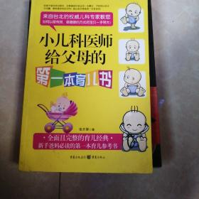 小儿科医师给父母的第一本育儿书