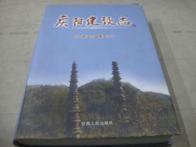 《庆阳建设志》1.