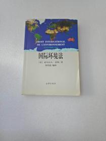 国际环境法