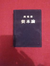资本论第三卷布面精装