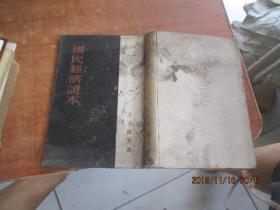 国民经济读本 昭和12年再版