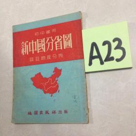 新中国分省图~~~~~~满25包邮!