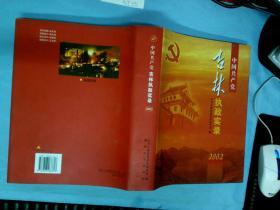 中国共产党吉林执政实录2002