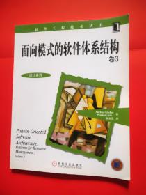面向模式的软件体系结构卷3