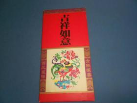 乙酉大吉(百鸡图、中华人民共和国成立50周年五十元纪念钞、5枚国外鸡图硬币)