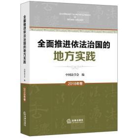 全面推进依法治国的地方实践(2018年卷)