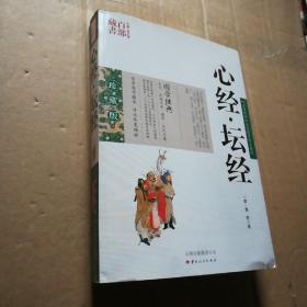 中國古典名著百部藏書:心經 壇經