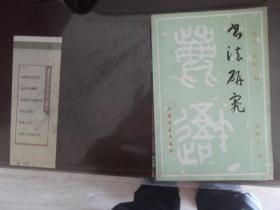 书法研究   1983第2期  篆书琐谈  写字 书道 书法 字体 书体 书风等