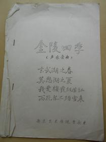 80年代【金陵四季,声乐套曲(油印本)】南京艺术学院