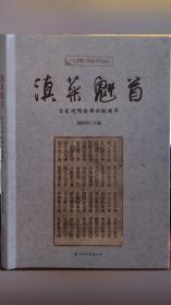 滇菜魁首:宜良烧鸭全国征联精粹