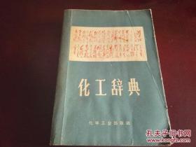 《化工辞典》