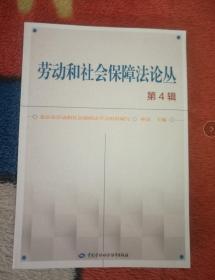 正版新书   劳动和社会保障法论丛 第4辑