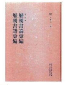 正版!!六艺之一录——历朝书谱汇编(二)  9D09b