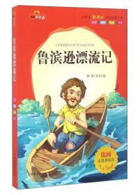 鲁滨逊漂流记(注音美绘本)/小学生新课标必读经典文库