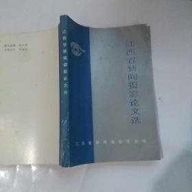 江西省新闻摄影论文选《笫一集》
