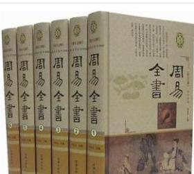 周易全书(6册)  9E14e