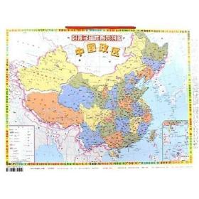 好孩子磁性智力拼图:中国政区