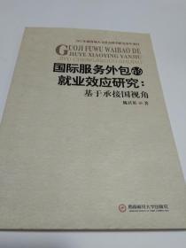 国际服务外包的就业效应研究:基于承接国视角