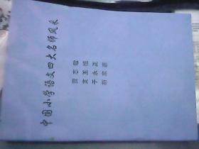 资料--中国小学语文四大名师风采 贾志敏、支玉恒、于永正、靳家彦