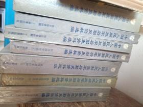 中国人民解放军后勤史资料选编 抗日战争时期1-7全