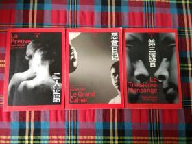 恶童日记:恶童三部曲【全3册】