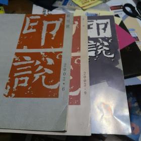 印说,2002年第一期创刊号,2002年第二期,2003年第三期,三夲合售