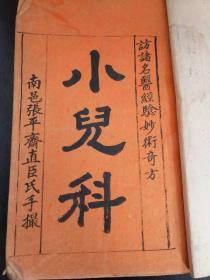 B6491 南邑张平斋手撮《小儿科》缮写稿准备刻印用的本子朱砂二色字迹漂亮汇集清末岭南各名医经验的方录,180面。只售复印件。
