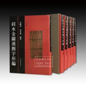 肩水金关汉简字形编(全六册 16开 精装) 北京博文书社首发!
