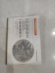 两宋名家方书精选:叶氏录验方 旅舍备要方