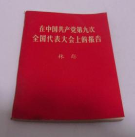 在中国共产党第九次全国代表大会上的报告 9品 带一幅毛像和一幅毛林合像