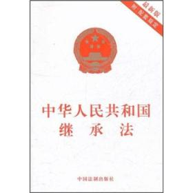 中华人民共和国继承法(最新版)