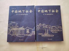 中国地下社会(全三册)缺第3卷 2本合售