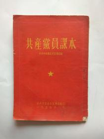 【共产党员课本】 中共中央华北局宣传部编