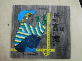 汉声数学图画书:长短、高低、宽窄