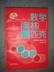 《数学奥林匹克》1981-1990年 美国数学奥林匹克试题汇编 张君达 朱华伟汇编 私藏 品佳 无勾画 书品如图