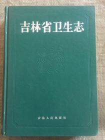 吉林省卫生志